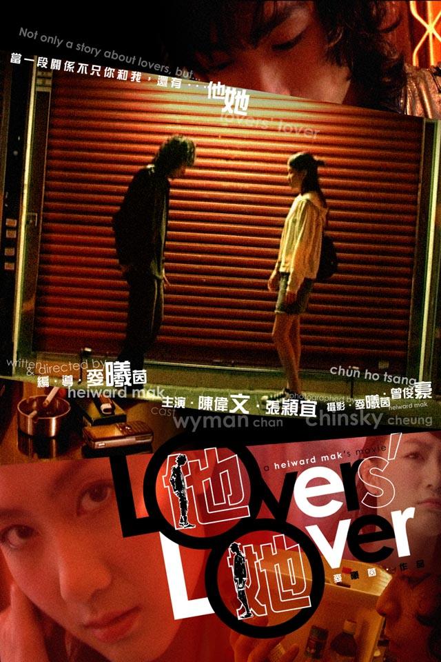 Lovers' Lover  Poster 2.jpg